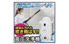高圧洗浄機 FBN-401ホワイト 軽量 コンパクトタイプ