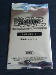 遊戯王 劇場版 2週目 入場者特典 暗黒騎士ガイアロード