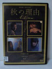 [DVD] 秋の理由  伊藤洋三郎/佐野和宏/趣里/寺島しのぶ レ
