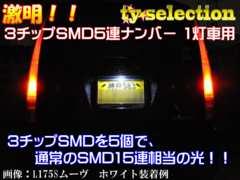 Mオク】ムーヴラテL550/560系/1灯車用ナンバー灯全方位照射型15連ホワイト