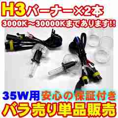 エムトラ】H3 HIDバーナー2本/35W/12V/3000Kイエロー