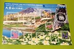 H30.天然記念物シリーズ 第3集 大雪山(北海道)★82円切手1シート