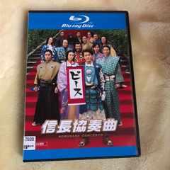 中古Blu-ray☆信長協奏曲☆