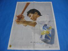 ◆◇◆元SMAP☆中居正広★サントリー氷結☆新聞広告◆◇◆
