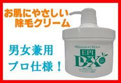 エステサロン専用 エピプレミアムクリームDX 除毛クリーム 脱毛