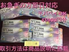 土日OK 即日対応 新券 JCBギフトカード 45000円分 モバペイOK
