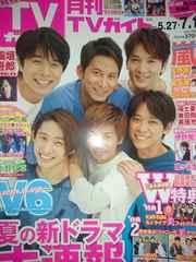 V6★2016年7月号★月刊TVガイド