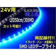 送料無料!24V用青色ブルーSMDLEDテープライト/トラック用/50cm