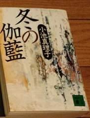 冬の伽藍/小池真理子 恋愛小説 本
