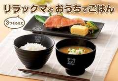 リラックマ/ローソン/非売品/おかず皿