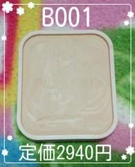 花王/ソフィーナ☆プリマヴィスタファンデーションパーフェクトフィット[BO01]定価2940円
