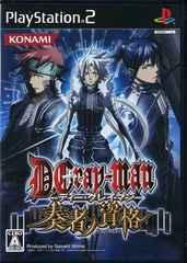 PS2 ディーグレイマン 奏者ノ資格 送料185円 即決