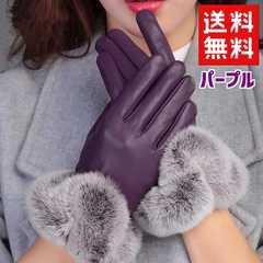 スマホ タッチパネル対応☆ボリューム ファーレザー手袋 紫