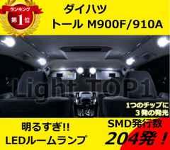 M900F/910A 新型トール 8点セット[H28.11〜]用LEDルームランプセットSMD