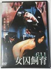 -d-.根本はるみ ジャガー横田[女囚飼育 611]DVD