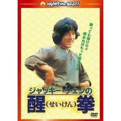 ■DM便164円即決DVD新品■醒拳 日本語吹替収録版