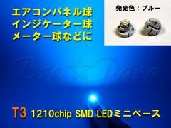 ★T3ミニベース SMD 青LED 5個★エアコンやメーター球・インジケーター球に