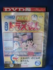 k36 レンタル版□DVD NEW TV版 ドラえもん VOL.47