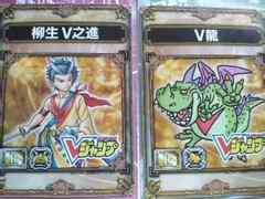 VJ限定☆SAMURAI&DRAGONS/柳生V之進/V龍2枚セット新品未使用