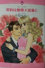 ロマンス★「契約は傲慢大富豪と」竹田やよい
