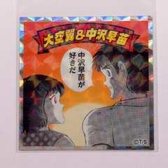 ☆キャプ翼マンシール No.16 大空 翼&中沢 早苗