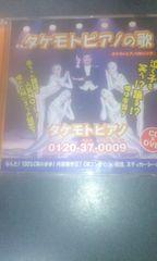 CD&DVD/タケモトピアノの歌