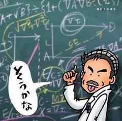 小田和正 / そうかな
