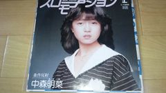超レア!中森明菜「スローモーション」プロモ用別ジャケット☆
