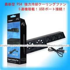 PS4 冷却 ファン 強力5連 クーリングファン USBポート 搭載 プレステ プレイステーション