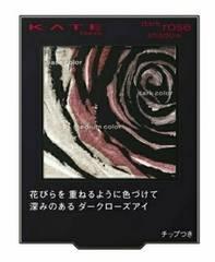 ¥1188新品☆KATEダークローズシャドウ/RD-1