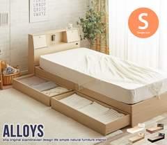 Alloys(アロイス)引出し付ベッド(シングル)【OPC】セット