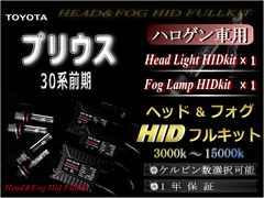 プリウス 30★ハロゲン車用 / ヘッド&フォグHIDセット/1年保証