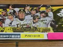 阪神タイガース主催試合 年間指定チケット 平日分 37段61番  1枚