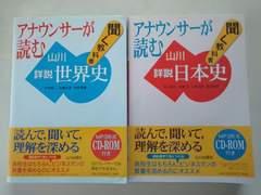 [参考書+CD] アナウンサーが読む 山川詳説 日本史 / 世界史 聞く教科書