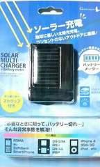 ソーラーチャージャー (太陽光電池)【ケータイ・PSP・DSiLLも充電OK!】LEDライト付
