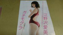 ★江野沢愛美★グラビア雑誌・切抜き・5P・同梱可。