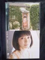 DVD付CDマキシ『たまゆら』ED「神様のいたずら」中島愛