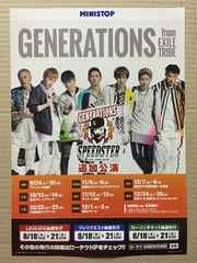 GENERATIONS from EXILE TRIBE◆2016 SPEEDSTER ライブチラシ5枚
