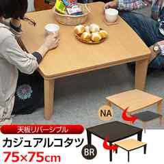 カジュアルコタツ R天板 75×75 正方形 BR/NA