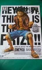 ワンピース KING OF ARTIST THE MONKEY.D.LUFFY  モンキー・D・ルフィ