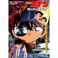 ■即決DVD新品■劇場版 名探偵コナン 瞳の中の暗殺者