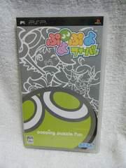 ぷよぷよフィーバー(PSP用ソフト)