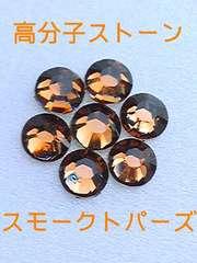 超高品質♪高分子結晶ストーン★�D�_200粒スモークトパーズ