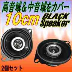 BKスピーカー2WAY★10CM純正と交換するだけで音質&音域アップ