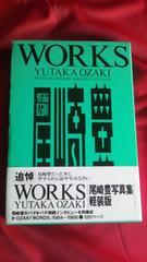 ☆中古写真集【『WORKS』尾崎豊】軽装版/送料⇒ゆうメール300円です