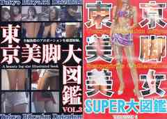 【新品DVD2本セット】東京美脚大図鑑Vol.1とVol.3の2本
