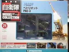 デアゴスティーニ 自衛隊モデルコレクションNo.21 ペトリオットPAC-3