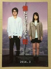 映画『僕だけがいない街』チラシ10枚 藤原竜也 有村架純