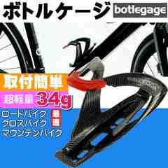 自転車 ボトルケージ ドリンクホルダー カーボンタイプ as20125