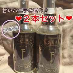 新品☆アロマ 本格香水 フレグランスボディミスト☆バニラ2本